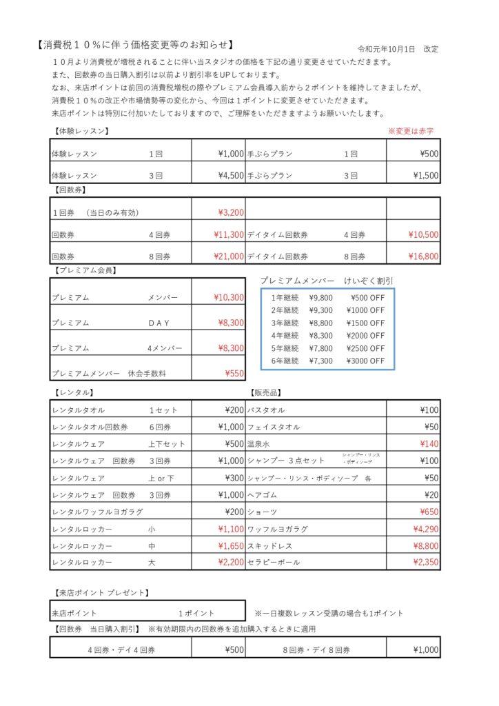 【高碕・伊勢崎・川越】消費税10%に伴う価格変更のお知らせ